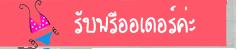 preorder CB05299 บิกินี่ทูพีช ลายหวานน่ารัก